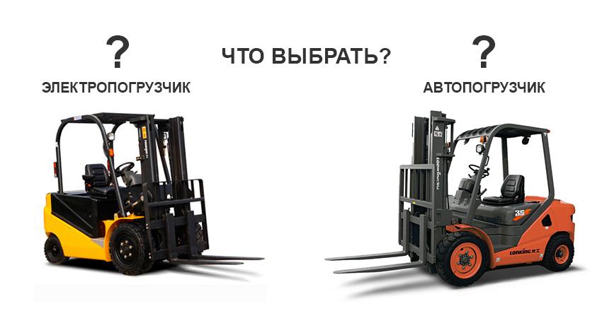Автопогрузчик или электрический? Критерии выбора.